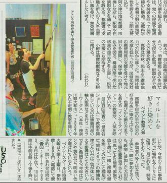 090809-yomiuri-web.jpg
