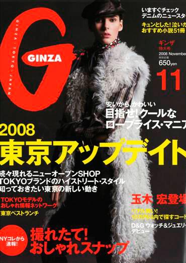 ginza1-2.jpg