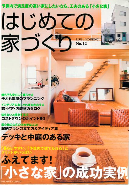 hajimete-09.01-1.jpg