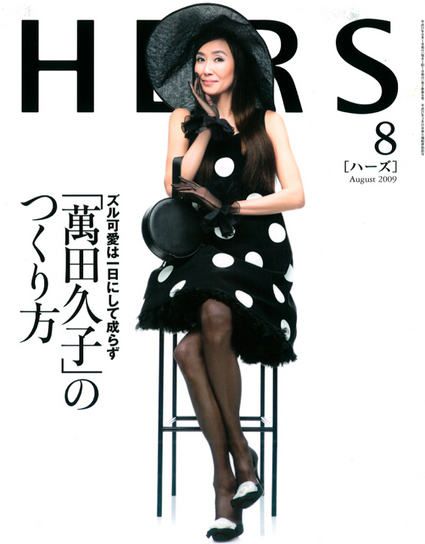 hers-09.08-1.jpg