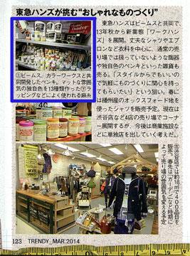 日経TRENDY_March2014-4ww