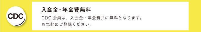 CDC_koumoku1