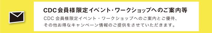 CDC_koumoku5