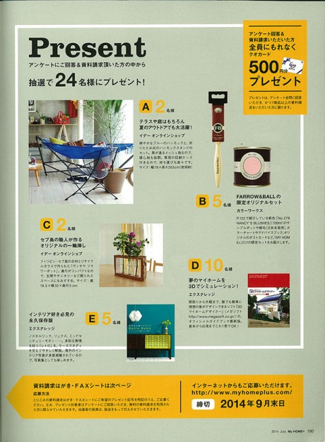 myhome+_08_s