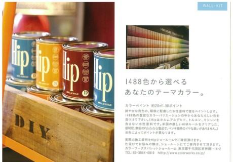 cataloghip
